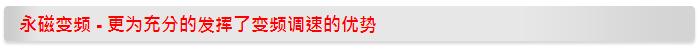sav15-55永磁系列